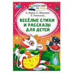 Веселые стихи и рассказы для детей