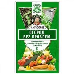 Огород без проблем. Как выращивать экологически чистые овощи каждый год