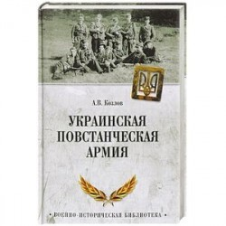 Украинская повстанческая армия