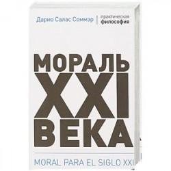 Мораль XXI века