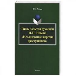 Тайны забытой рукописи П.П.Ильина 'Исследование..'