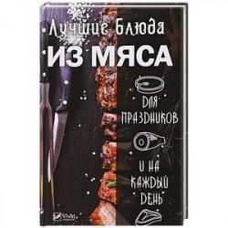 Лучшие блюда из мяса для праздников и на каждый день
