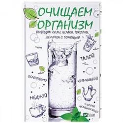 Очищаем организм, выводим соли, шлаки, токсины, лечимся с помощью талой, серебряной, кремниевой, медной и другой