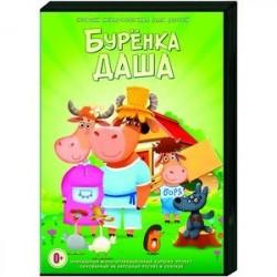Буренка Даша. (42 выпуска). DVD