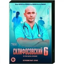 Склифосовский 6. (16 серий). DVD