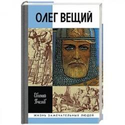 Олег Вещий. Великий викинг Руси