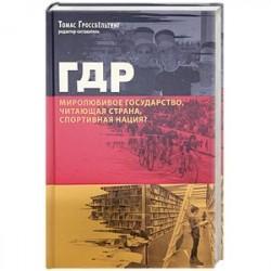 ГДР. Миролюбивое государство, читающая страна, спортивная нация? Сборник статей