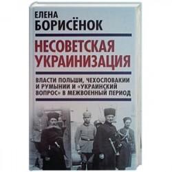 Несоветская украинизация. Власти Польши, Чехословакии и Румынии и 'украинский вопрос'