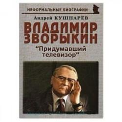 Владимир Зворыкин: «Изобретатель телевизора»