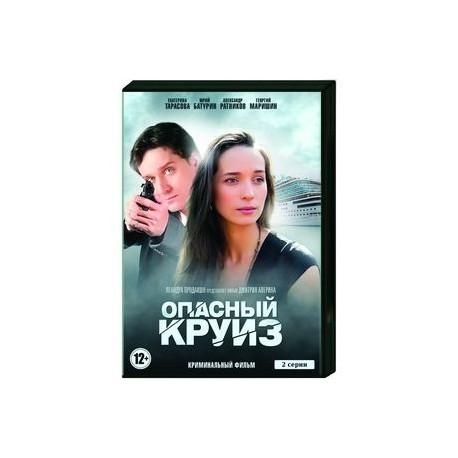 Опасный круиз. (2 серии). DVD