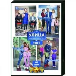 Улица. Том 1. (1-40 серии). DVD