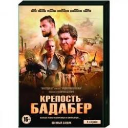 Крепость Бадабер. (4 серии). DVD