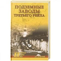 Подземные заводы Третьего рейха