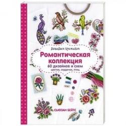 Вышиваем крестиком. Романтическая коллекция. 60 дизайнов и схем цветов, сердечек, птиц