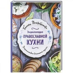 Энциклопедия православной кухни