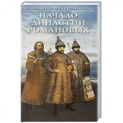 Начало династии Романовых. Исторические очерки с 12 портретами и рисунками