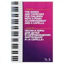 Песни и хоры для детей в сопровождении фортепиано и 'a cappella'
