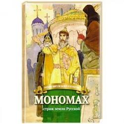 Мономах страж земли Русской