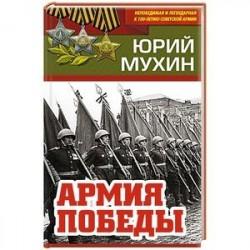 Армия Победы