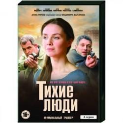 Тихие люди. (4 серии). DVD
