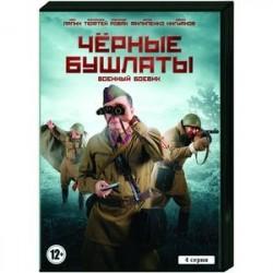 Черные бушлаты. (4 серии). DVD