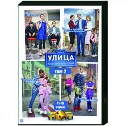 Улица. Том 2. (41-79 серии). DVD