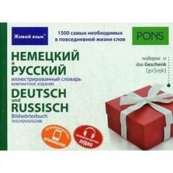 Немецкий и русский иллюстрированный словарь