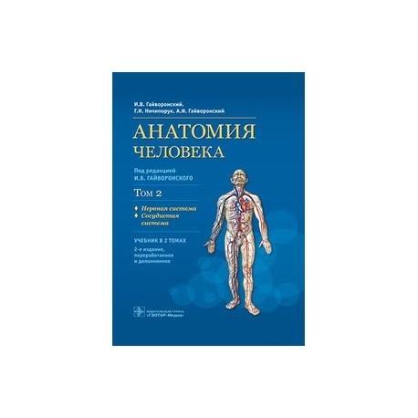 Анатомия человека. Том 2. Нервная система. Сосудистая система