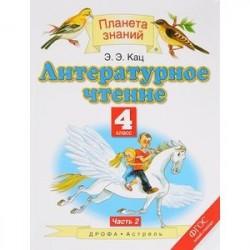 Литературное чтение. 4 класс. Учебник. В 3-х частях. Часть 2. ФГОС