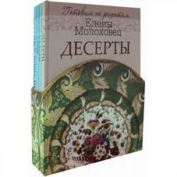 Готовим по рецептам Елены Молоховец. (комплект в 4 кн.). Молоховец Е.