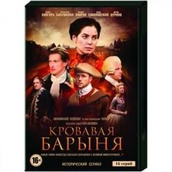 Кровавая барыня. (16 серий). DVD