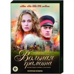 Вольная грамота. (18 серий). DVD