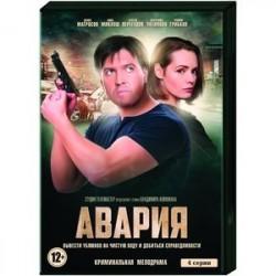 Авария. (4 серии). DVD