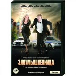 Злоумышленница. (4 серии). DVD