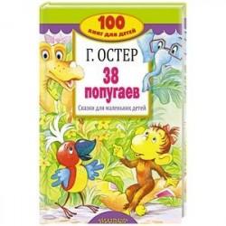 38 попугаев. Сказки для маленьких детей
