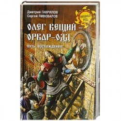 Олег Вещий - Орвар-Одд. Путь восхождени