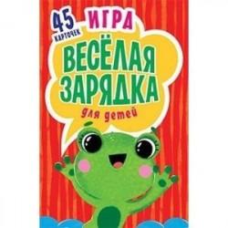 Игра 'Весёлая зарядка' для детей. 45 карточек