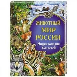 Животный мир России. Энциклопедия для детей