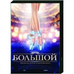 Большой. (4 серии). DVD