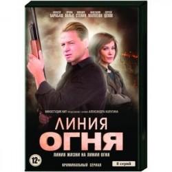 Линия огня. (8 серий). DVD