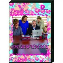 Девичник. (4 серии). DVD