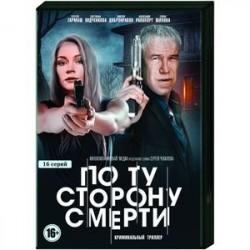 По ту сторону смерти. (16 серий). DVD