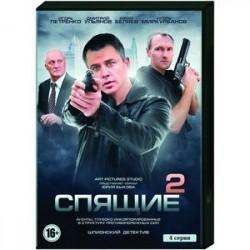 Спящие 2. (4 серий). DVD