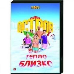Остров 2. (19 серий). DVD