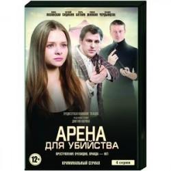 Арена для убийства. (4 серии). DVD