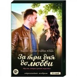 За три дня до любви. (16 серий). DVD