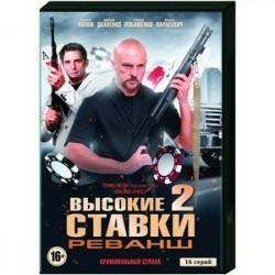 Высокие ставки. Реванш. (16 серий). DVD