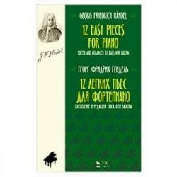 12 легких пьес для фортепиано. Ноты