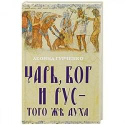 Царь, Бог и Рус - того же духа