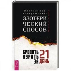 Бросить курить за 21 день: эзотерический способ. Ментальное возвращение